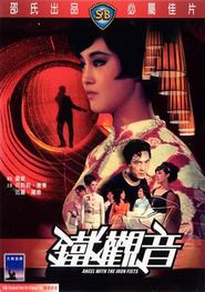 Tie guan yin movie in Mei Sheng Fan filmography.
