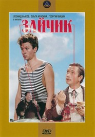 Zaychik movie in Igor Dmitriyev filmography.