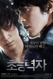 Choneungryeokj is the best movie in Kang Dong-won filmography.