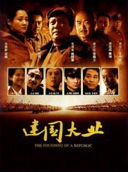 Jian guo da ye movie in Jackie Chan filmography.