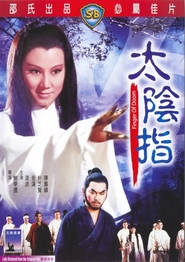 Tai yin zhi movie in Chih-Ching Yang filmography.