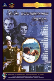 Zvezda plenitelnogo schastya movie in Igor Dmitriyev filmography.