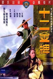 Shi er jin pai is the best movie in Chih-Ching Yang filmography.