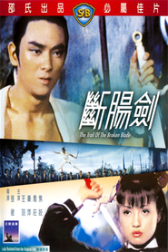 Duan chang jian movie in Yu Wang filmography.