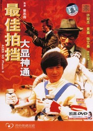 Zuijia Paidang is the best movie in Dean Shek filmography.