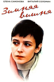 Zimnyaya vishnya is the best movie in Larisa Udovichenko filmography.