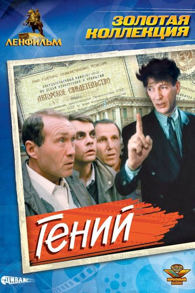 Geniy is the best movie in Anatoli Kuznetsov filmography.