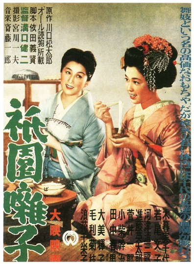 Gion bayashi is the best movie in Ayako Wakao filmography.