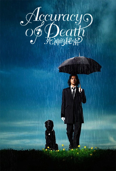 Suwito rein: Shinigami no seido is the best movie in Ken Mitsuishi filmography.