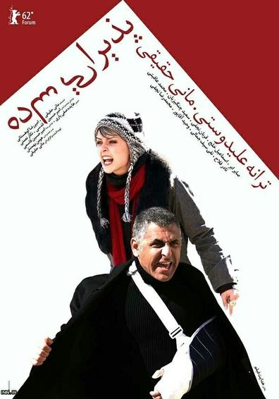 Paziraie sadeh is the best movie in Taraneh Alidoosti filmography.