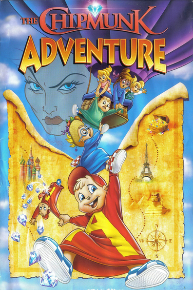 The Chipmunk Adventure is the best movie in Ross Bagdasarian Jr. filmography.