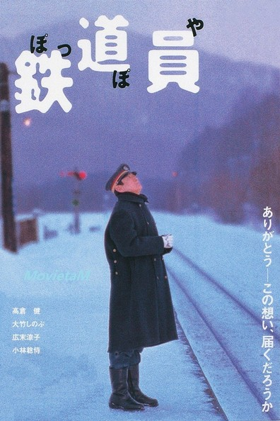 Poppoya is the best movie in Ken Takakura filmography.
