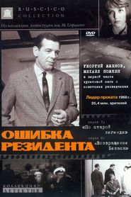 Oshibka rezidenta is the best movie in Oleg Zhakov filmography.
