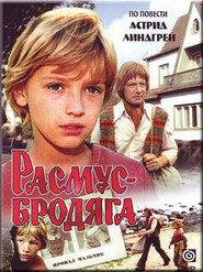 Rasmus-brodyaga movie in Albert Filozov filmography.