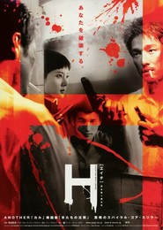 H movie in Yong-soo Park filmography.