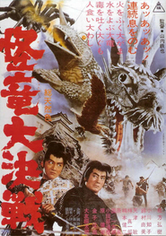 Kairyu daikessen is the best movie in Hiroki Matsukata filmography.