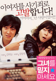 Geunyeoreul midji maseyo movie in Kang Dong-won filmography.