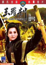 Yu luo cha movie in Chih-Ching Yang filmography.