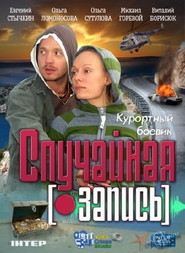 Sluchaynaya zapis movie in Yevgeni Stychkin filmography.