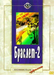Braslet-2 movie in Oleg Zhakov filmography.