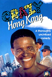 Heung Gong wun fung kwong movie in Lan Law filmography.