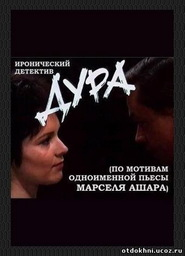 Dura movie in Larisa Udovichenko filmography.
