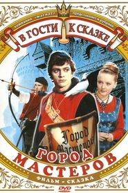 Gorod masterov is the best movie in Pavel Shpringfeld filmography.