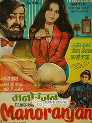 Manoranjan movie in Sanjeev Kumar filmography.