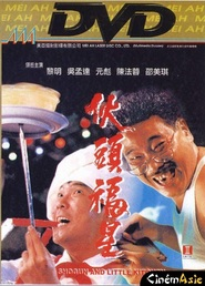 Huo tou fu xing movie in Yu Wang filmography.