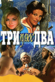 Tri plyus dva is the best movie in Andrei Mironov filmography.