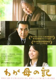 Waga haha no ki movie in Rentaro Mikuni filmography.
