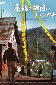 Shiawase no kiiroi hankachi is the best movie in Ken Takakura filmography.