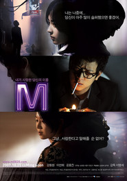 M movie in Kang Dong-won filmography.