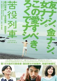 Kueki ressha movie in Tomorowo Taguchi filmography.