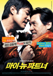 Ma-i nyoo pa-teu-neo movie in Jo Jin Woong filmography.