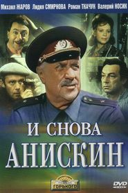 I snova Aniskin movie in Valentina Berezutskaya filmography.