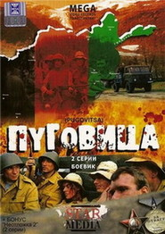 Pugovitsa movie in Viktoriya Isakova filmography.