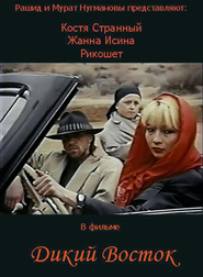 Dikiy vostok movie in Tatyana Vasilyeva filmography.