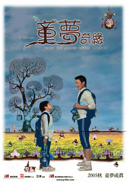 Tung mung kei yun is the best movie in Feng Xiaogang filmography.