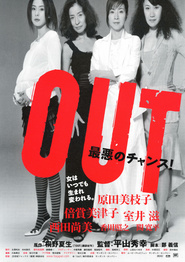 Out movie in Teruyuki Kagawa filmography.