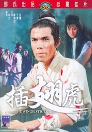 Cha chi hu movie in Miao Ching filmography.
