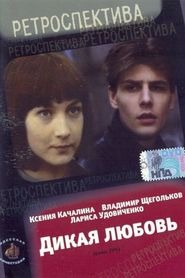 Dikaya lyubov movie in Larisa Udovichenko filmography.