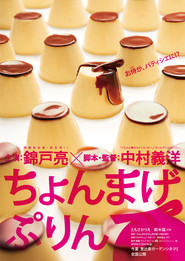 Chonmage purin is the best movie in Shiori Kutsuna filmography.