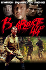 V avguste 44-go is the best movie in Vladislav Galkin filmography.