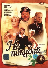 Ne pokiday movie in Albert Filozov filmography.