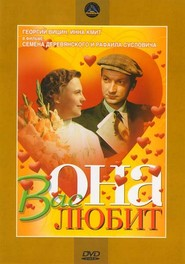 Ona vas lyubit movie in Igor Dmitriyev filmography.
