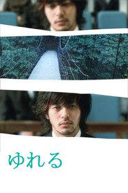 Yureru is the best movie in Tomorowo Taguchi filmography.