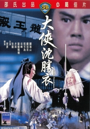 Shen Sheng Yi movie in Hoi-Shan Kwan filmography.