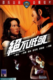 Jue bu di tou movie in Mei Sheng Fan filmography.