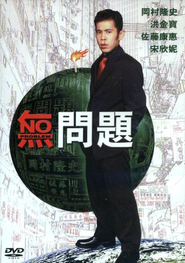 Moumantai movie in Sammo Hung filmography.